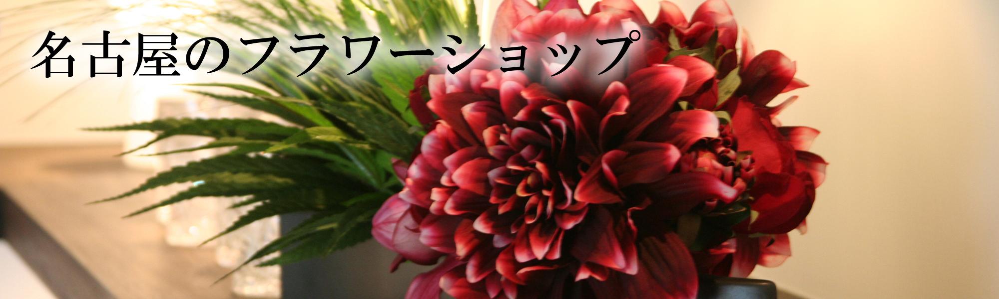 愛知・名古屋フラワーショップ  アトリエ・フラワー彩花
